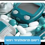 רישום תרופות וציוד רפואי