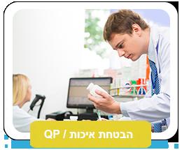 הבטחת איכות QA